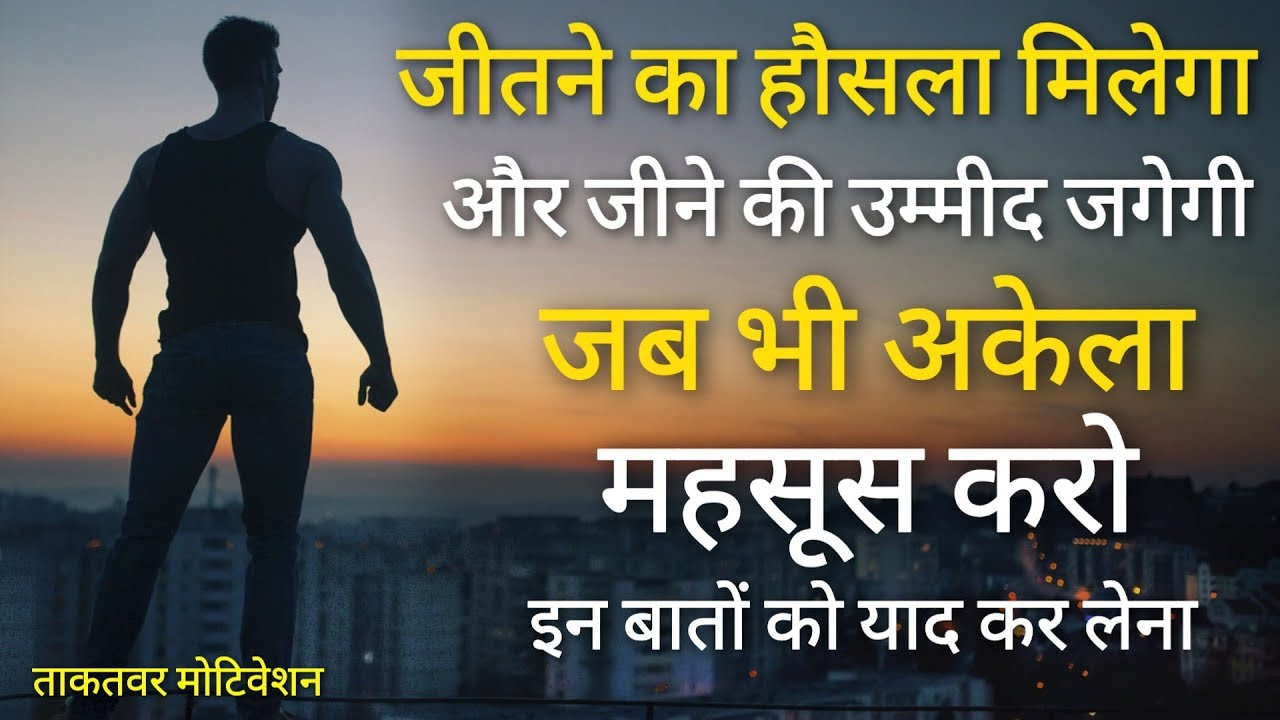 Life Inspiration Hindi Best Motivational Speech Inspiring Quotes Success Thoughts Hindi Youtube
