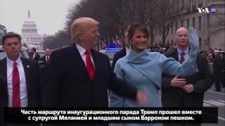 Новости США за 60 секунд. 20 января 2017 года