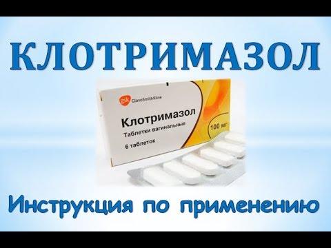 Клотримазол (таблетки вагинальные): Инструкция по применению