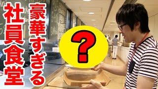 【超豪華】amazonの社員食堂に潜入して人気メニューを食べてみた!【サラダバー】 thumbnail