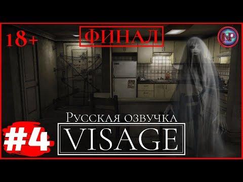 VISAGE-ПРОХОЖДЕНИЕ #4 ФИНАЛ+СЮРПРИЗ / ULTRA SETTING