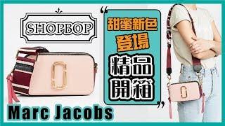 MARC JACOBS相機包開箱- 粉紅色皮革與條紋背帶 | Eva購物台