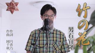 竹の花 / 男石宜隆 cover by Shin