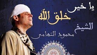الشيخ محمود ياسين التهامي  - ياخير خلق الِله  - حفل المركز الثقافي ببورسعيد ٢٠١٩