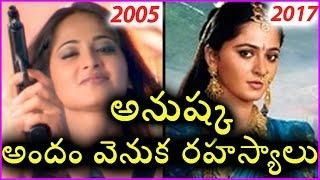 Secrets Behind Anushka Shetty Glamour   Special Video   Rose Telugu Movies