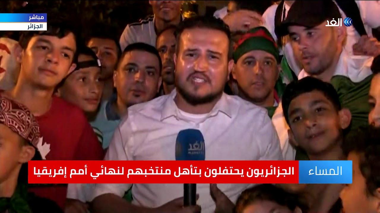قناة الغد:كاميرا الغد ترصد احتفالات الجزائريين بعد تأهل منتخبهم لنهائي أمم إفريقيا
