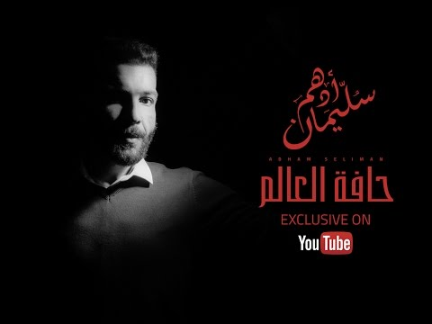 Adham Seliman - 7afet El 3alam / أدهم سليمان - حافة العالم
