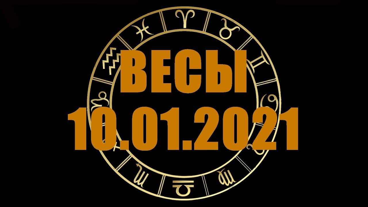 Гороскоп на 10.01.2021 ВЕСЫ