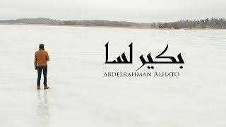 Abdelrahman Alhato - Bakkeer lessa |Music Video| بكير لسا - عبدالرحمن الحتو