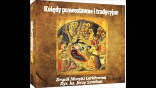 ANHEŁY W NEBI - Kolędy prawosławne i tradycyjne - Zespół Muzyki Cerkiewnej Dyr. Ks. Jerzy Szurbak