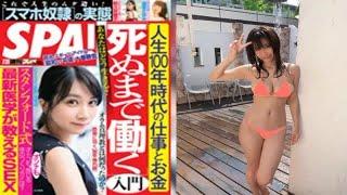 Twitterより @suzukifuminaグラビアアイドル・レースクイーン・女優など...