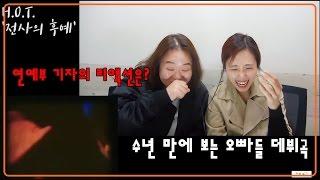 [연예부 기자 리액션] 오랜만에 보는 H.O.T. 데뷔곡 '전사의 후예'