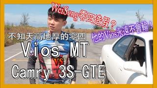 Vios MT vs Camry 3S-GTE,Hee Wei Seng 零四比試造假?手排 Vios 永遠不會敗北?不知天高地厚的零四比賽 | 青菜汽車評論第51集 QCCS