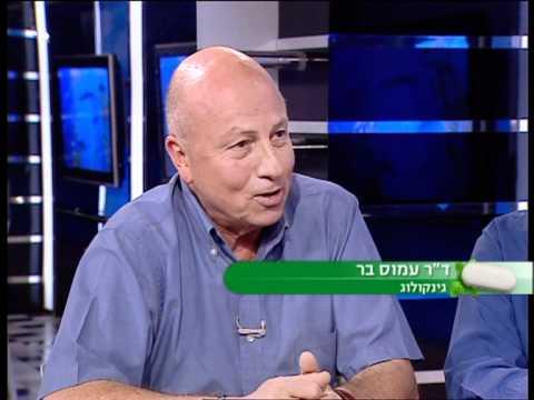 """ד""""ר עמוס בר - גלולה למניעת הריון והשפעתה על מיניות האשה"""