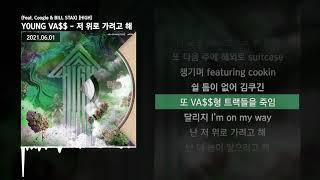 Y0UNG VA$$ - 저 위로 가려고 해 (Feat. Coogie & BILL STAX) [HIGH]ㅣLyrics/가사