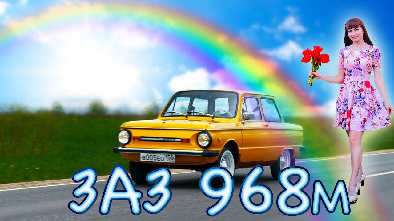 МОДЕРНИЗИРОВАННЫЙ ЖЕЛТОК/ МЫЛЬНИЦА ЗАЗ-968М/ Иван ЗенкевичPRO