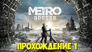 Metro Exodus - НАЧАЛО ВЫЖИВАНИЯ 2019 - ПРОХОЖДЕНИЕ #1