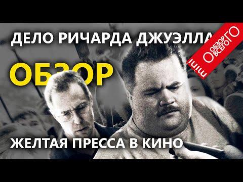 Дело Ричарда Джуэлла - обзор [ГАЗЕТНОГО] фильма
