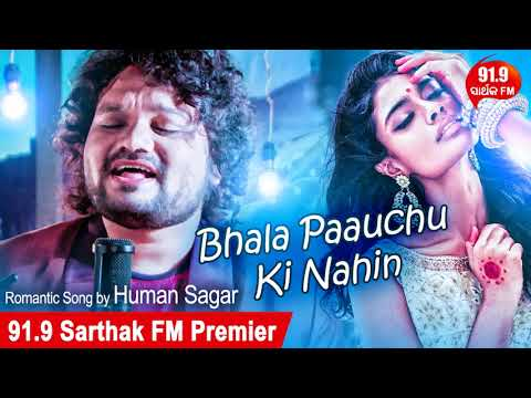 Bhala Paauchu Ki Nahin - Studio Version | Humane Sagar | Sidharth TV | Sidharth Music
