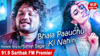 Bhala Paauchu Ki Nahin - Studio Version | Humane Sagar | Sidharth TV | Sidharth Music