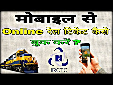 How to Book Train Tickets Online in India - Hindi || Book Ticket From Android Mobile _Unique Creator