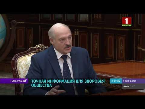 Лукашенко прокомментировал фейковые новости о коронавирусе в Беларуси