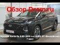 Hyundai Santa Fe 2019 2.2D (200 л.с.) 4WD AT Black&Brown 7 мест - видеообзор