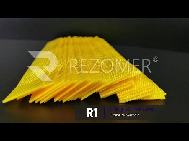 Устройство резки ленты текстильной. R1 (холодный + горячий рез) + укладчик.