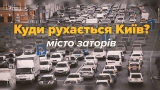 Дістали затори? Київ скоро може перетворитися на Москву