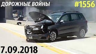 Видеообзор от канала «Дорожные войны!» за 7.09.2018. Видео № 1556.