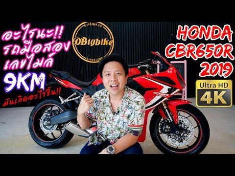 อะไรนะ Honda CBR650R 2019 รถมือสอง เลขไมล์ 9กิโล! ทำไม!!!!