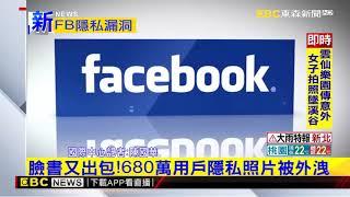 最新》臉書又出包!680萬用戶隱私照片被外洩