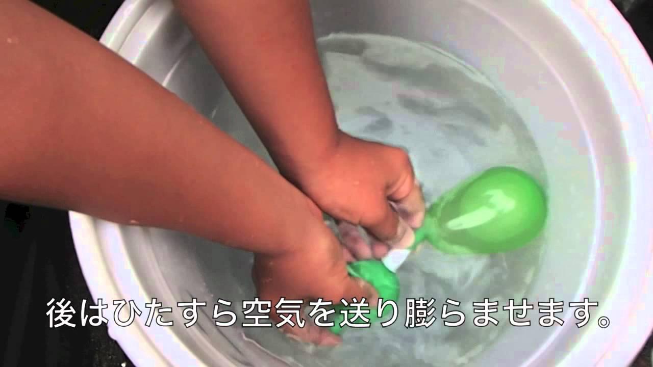 水 風船 作り方