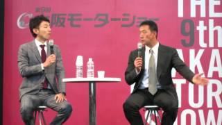 大阪モーターショーの金本監督のトークショーの一部です。 雰囲気だけで...