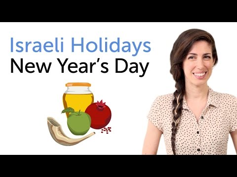 Learn Israel Holidays in Hebrew - New Year's Day (Rosh Hashanah)