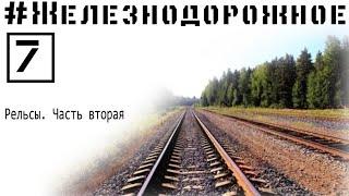 Почему в разных странах различная ширина колеи? История появления рельс. #Железнодорожное - 7 серия.