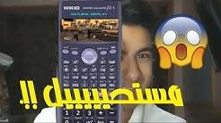 019e28e8312cc كيفية تشغيل لعبة جاتا سان اندرس على الآلة الحاسبة كاسيو مجربة ومضمونة 100%