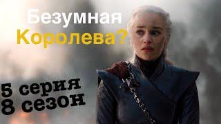 Разбор 5 Серии Игры Престолов. 8 Сезон. Безумная Королева?