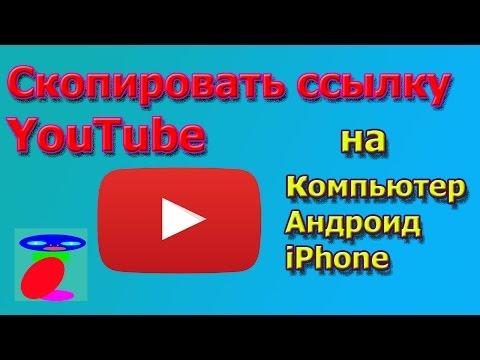 Как скопировать видео без ссылки