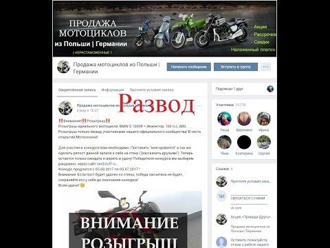Продажа мотоциклов из Польши | Германии