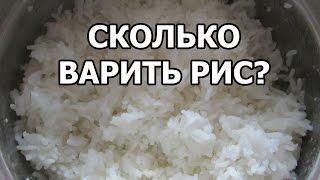 Сколько варить рис. Простой рецепт!