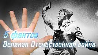 5 фактов - Великая Отечественная война