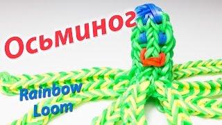 Веселый ОСЬМИНОГ из Rainbow Loom Bands. Урок 104