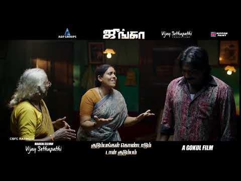 Junga   Don Family | Vijay Sethupathi, Sayyesha, Yogi Babu, Madonna | Gokul