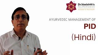 Dr.Vasishth's Ayurvedic Management of Pelvic Inflammatory Disease (PID) (Hindi)