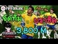 [FO3] จัดทีมงบ 3800 m ฟูลบราซิล อามีอามีกาฟรื้อ นำแสดงโดย Neymar WB !! #30