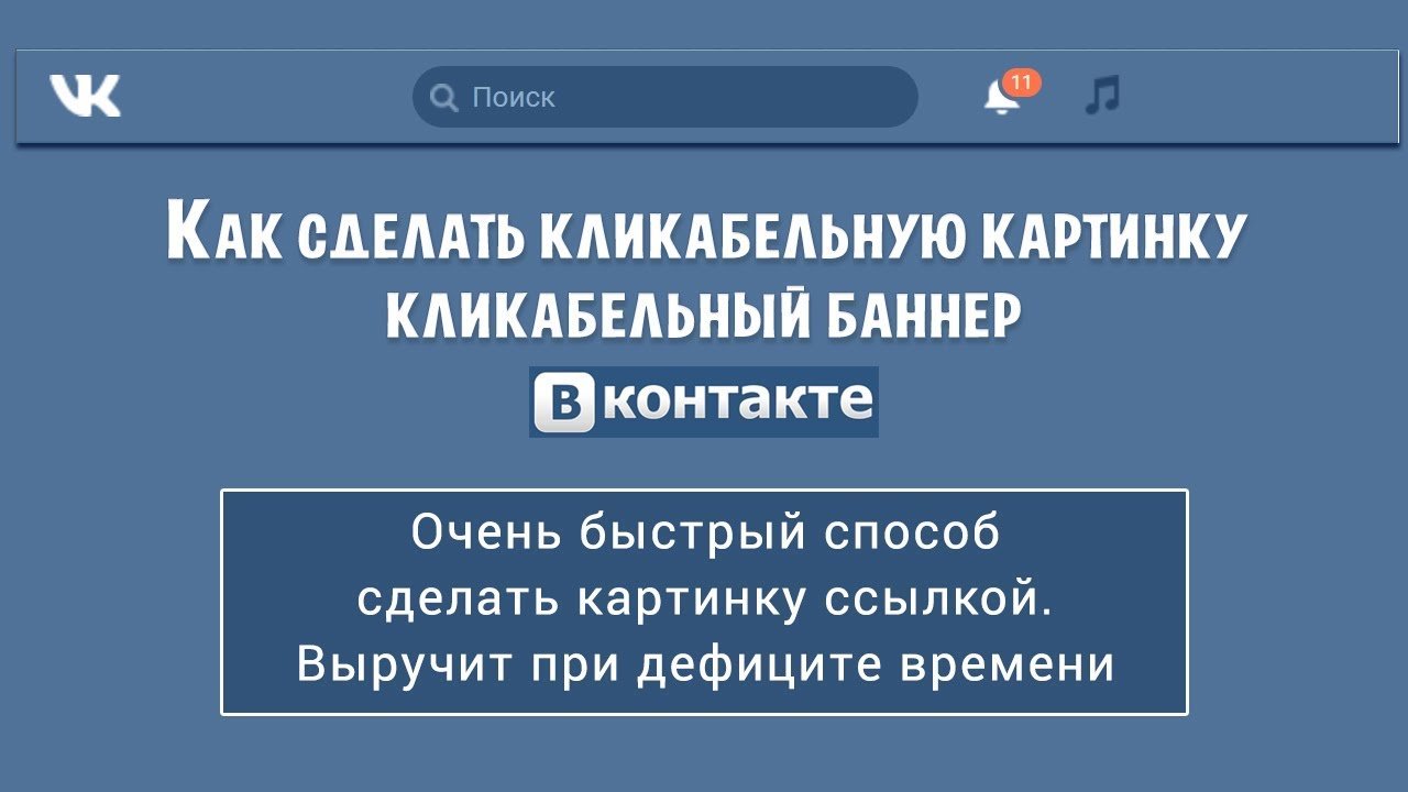 ♞Как сделать картинку ссылкой #ВКонтакте Картинка ссылка #ВК ...   720x1280