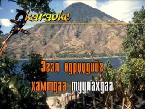 Javkhlan Minii naiz (karaoke)