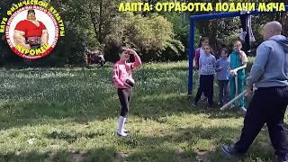 29.2 ФизкультУРА ОЧ   Лапта отработка подачи мяча