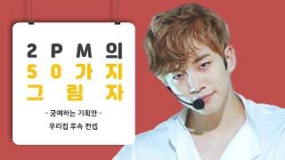[SUB] 2PM 컴백은 그레이의 50가지 그림자?,  '그녀는 누구의 집으로 갔을까?' [궁예하는 기획안]